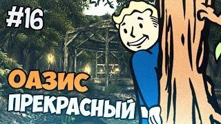 Fallout 3 Прохождение - Прекрасный Оазис - Часть 16