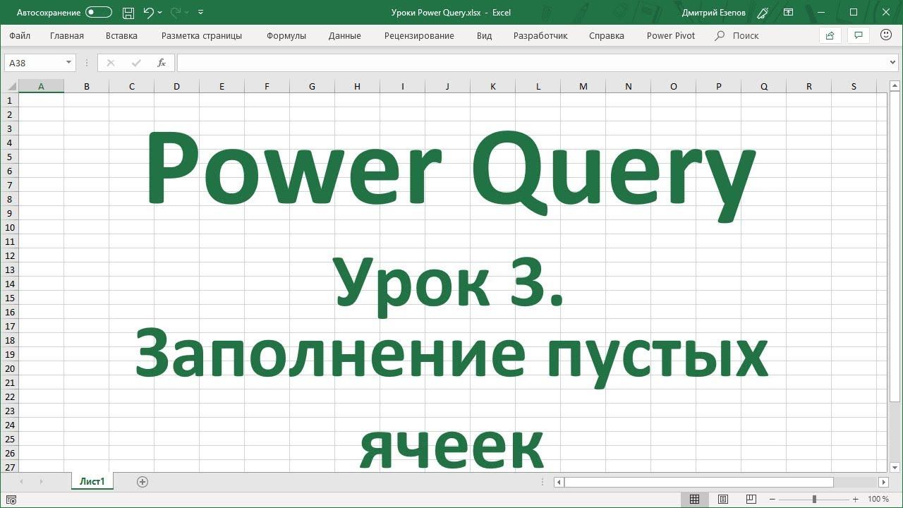 Урок 3.  Заполнение пустых ячеек в Power Query в Excel 2016