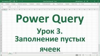 Урок 3.  Заполнение пустых ячеек в Power Query