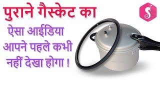Genius way to reuse Old Cooker Gasket | Useful Craft | Sonali