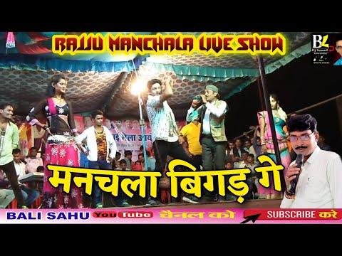Manchala bigad ge re rani rajju manchala chattisgarh dhamak