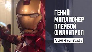 �����, ���������, �������, ���������   ����� ���� Vlog 9