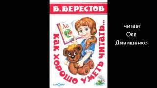 В  Берестов  Кошкин щенок