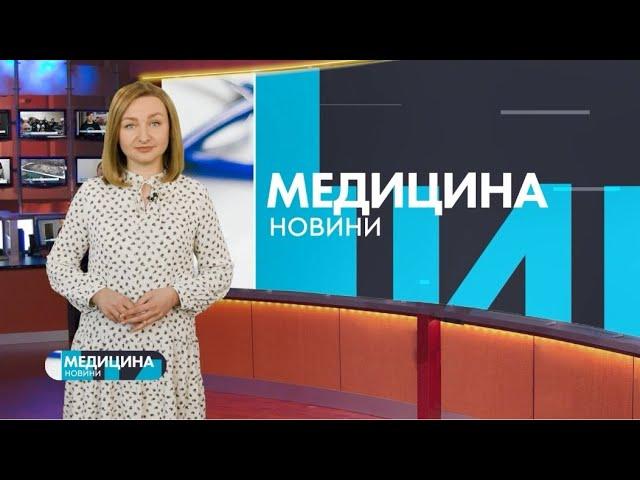#МЕДИЦИНА_Т1новини | 08.04.2020