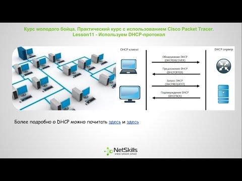 11.Видео уроки Cisco Packet Tracer. Курс молодого бойца. DHCP