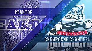 Прямая трансляция матча. «Реактор» - «Сибирские Снайперы». (28.2.2018)