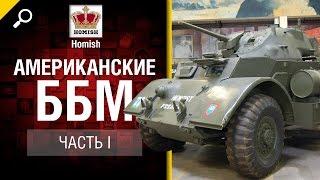 Американские ББМ - Часть 1 - от Homish [World of Tanks]