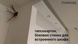 боковая стенка для встроенного шкафа. Монтаж гипсокартона.
