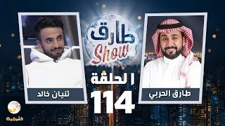 برنامج طارق شو الحلقة 114 - ضيف الحلقة ثنيان خالد
