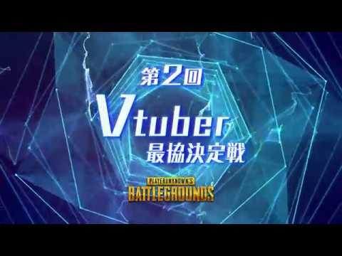 第2回 PUBG Vtuber最協決定戦 告知動画