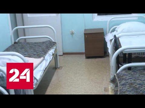 Карантин по коронавирусу: в больнице Владивостока вводят повышенные меры безопасности - Россия 24