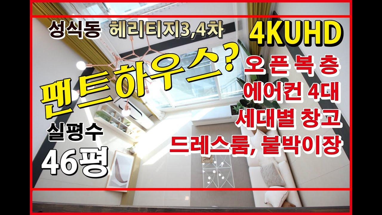 일산신축빌라 성석동 - 오픈 복층 헤리티지 46평