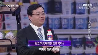 [健康之路]选对酸奶有门道 临近保质期的酸奶能喝吗?| CCTV科教