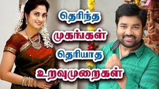 தெரிந்த முகம் தெரியாத உறவுமுறைகள்  Unknown Tamil Film Actor And Actress Relatives  Part2