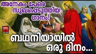 Badhaniyayil # Christian Devotional Songs Malayalam 2018 # Hits Of Joji Johns