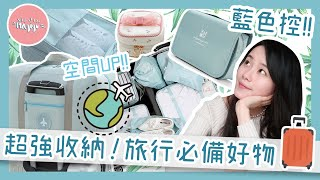 【淘寶開箱 EP02】必買超強收納!空間UP✨旅行必備好物 2018!Taobao Haul x Travel Pack|MAGIGU ▴ 麻芝菇