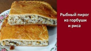 Рыбный пирог из готового слоеного теста с консервами и рисом