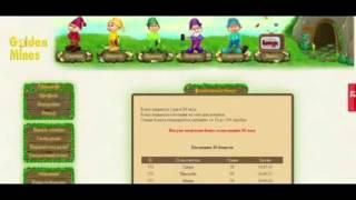 1000$ в месяц легко! | Платёжные баллы на Golden Mines |  Игра с Выводом Денег