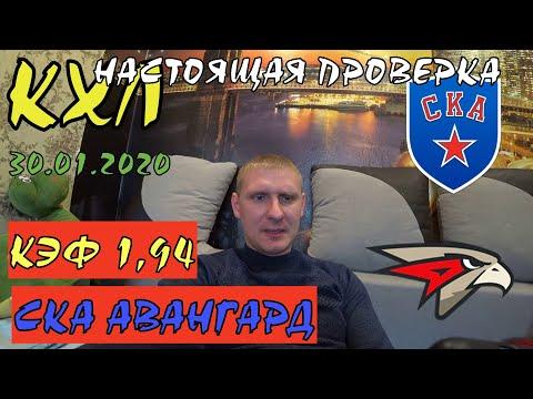 СКА - АВАНГАРД / КХЛ 30 ЯНВАРЯ / ПРОГНОЗ И СТАВКА НА ХОККЕЙ / ВОКРУГ СТАВОК