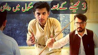 Pashto Funny 2019 Teen Maheeni Baad School Main Wapasi |Khan Vines