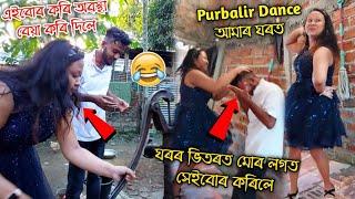 আমাৰ ঘৰত Purbali আহি এইবাৰ বহুত কিবাকিবি কৰিলে  Bikash Amin Vlogs
