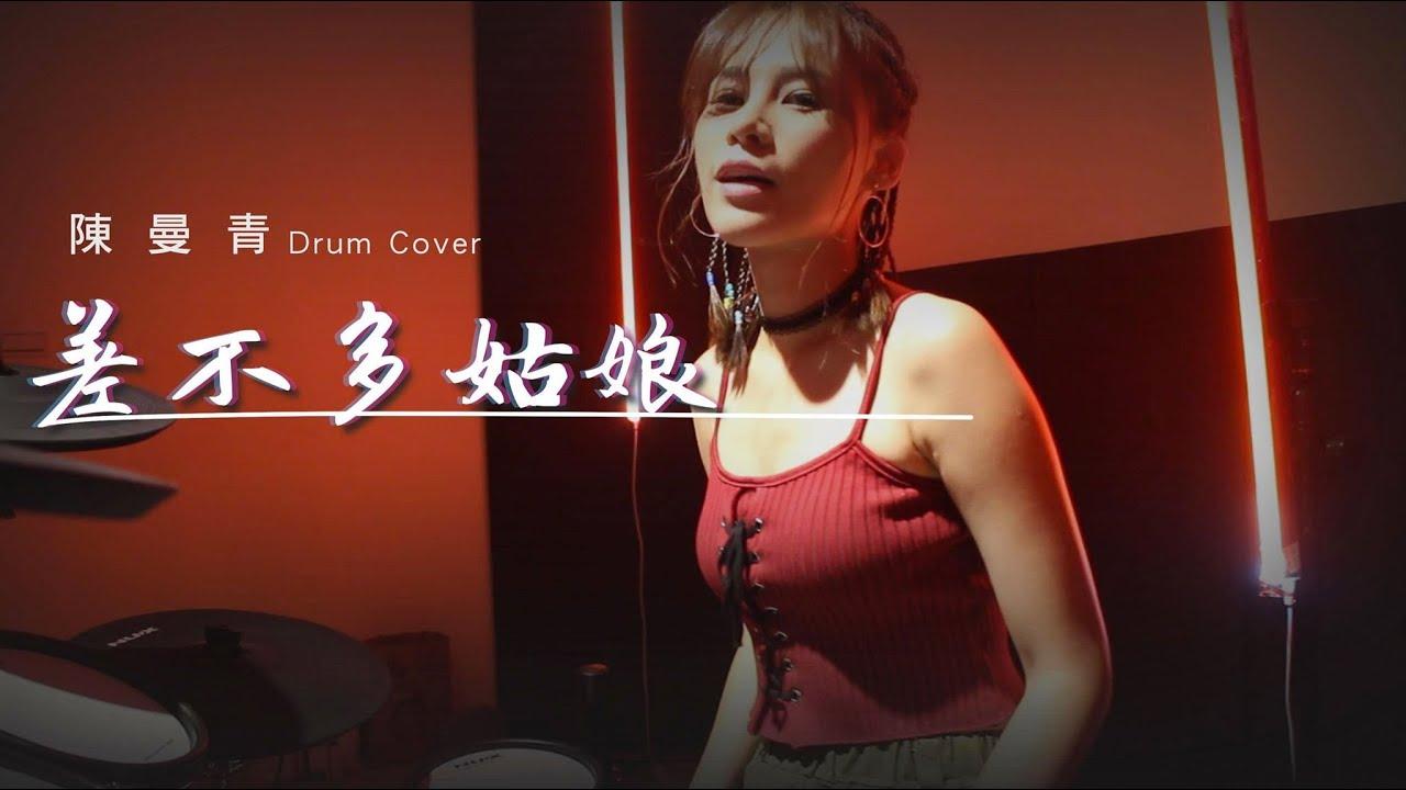 陳曼青V.Blue |《差不多姑娘》-NUX DM-7X Digital Drum Cover