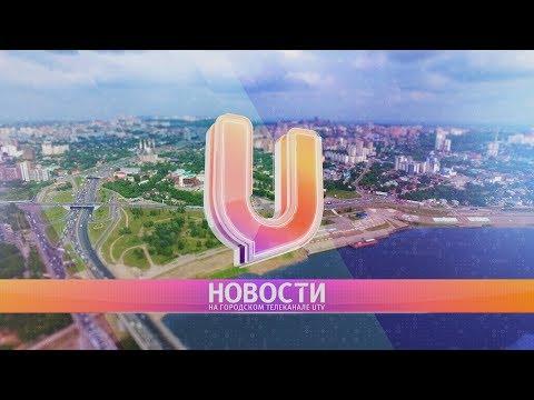 Новости Уфы 21.03.19