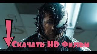 Веном Скачать фильм в хорошем качестве HD 2019