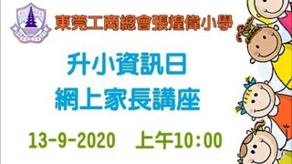 Publication Date: 2020-09-13 | Video Title: 東莞工商總會張煌偉小學 升小資訊日 網上家長講座 (13-9