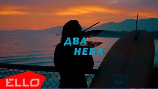 Alex Galagurskiy - Два Неба