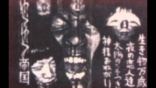 1991年 1st tape 1曲目(坂本慎太郎 亀川千代 吉田敦 橋口優 ) きのう...