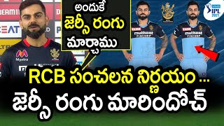 RCB Changes Jersey Color To Blue For IPL 2021 Upcoming Matches|KKR vs RCB Match 30 Updates|IPL 2021