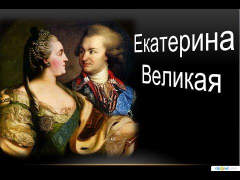 """Екатерина Великая :""""Я хвалю громко, а порицаю вполголоса."""""""
