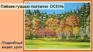 Как нарисовать Легкий Пейзаж гуашью поэтапно Осень