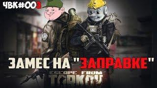 Escape from Tarkov ЧВК 003 Замес на заправке