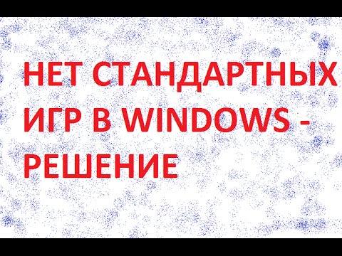 Как установить стандартные игры Windows - ПАУК, САПЕР, СОЛИТЕР, КОСЫНКА и т.д.