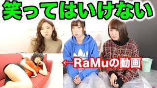 RaMuのチャンネルはこちらhttps://www.youtube.com/channel/UCEdiMA-7EU...