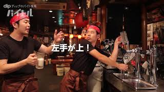 【お笑い】バイトルのコント「ビール」篇/バイト先輩#4 thumbnail
