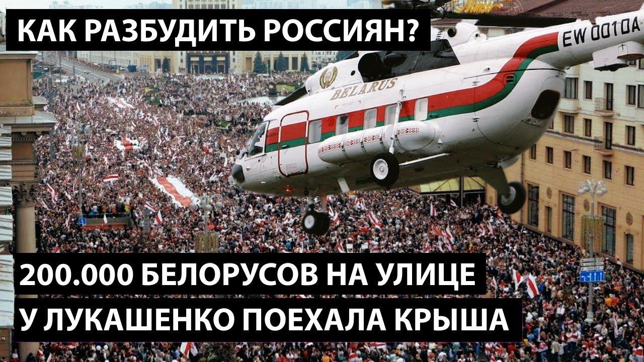 200 000 белорусов на улице!! У Лукашенко поехала крыша. Как разбудить россиян?