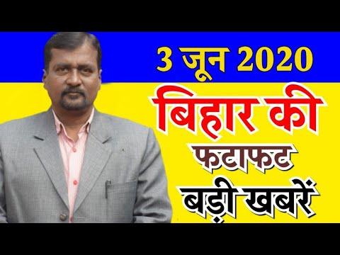 3 June 2020| Bihar News | 25 Trending News Of Bihar | today Bihar-patna News