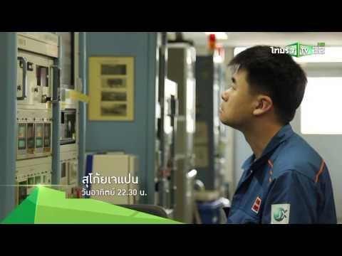 ย้อนหลัง [Teaser] สุโก้ยเจแปน วันอาทิตย์ที่ 1 ม.ค. 60 นี้ 4 ทุ่มครึ่ง ทางไทยรัฐทีวี