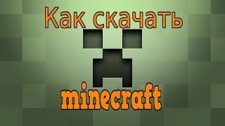 Как скачать и начать играть в Minecraft , ГРИФЕР ШОУ моменты