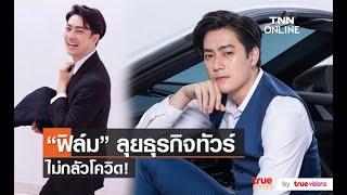 """""""ฟิล์ม รัฐภูมิ"""" พร้อมลุยธุรกิจทัวร์จัดทริปแรกไทยเที่ยวไทย"""