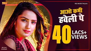 Aao Kabhi Haweli Pe : Rechal Sharma : TR | | Mahi | New Haryanvi Song Haryanvi 2020 | NDJ Music