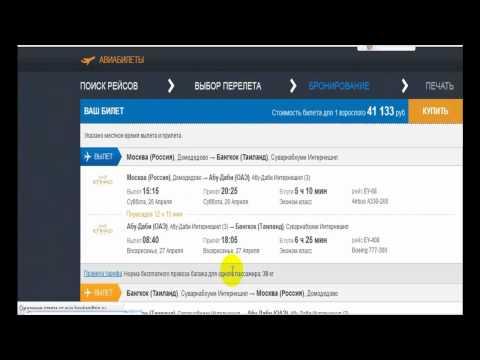 Авиабилеты и расписание самолетов. Стоимость авиабилетов
