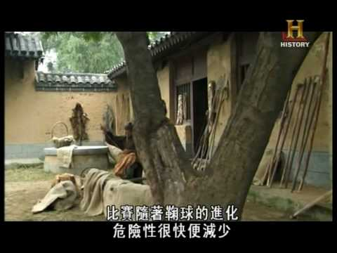 Chinese Ancient Sports