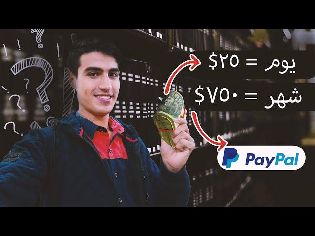 ربح أكثر من 25$ دولار يومياً بسهولة بدون خبرة للمبتدئين | الربح من الانترنت 2021 للمبتدئين