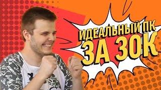 Игровой ПК за 30К – сборка компьютера за 30 тысяч рублей(, 2016-08-19T10:41:55.000Z)