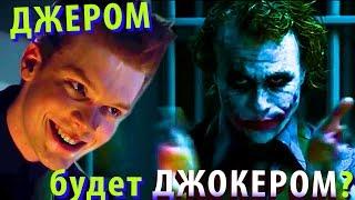 Почему Джером Лучший Джокер? (для сериала Готэм)