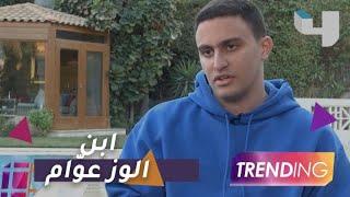 نجل أحمد السقا يكشف تفاصيل أولى أعماله